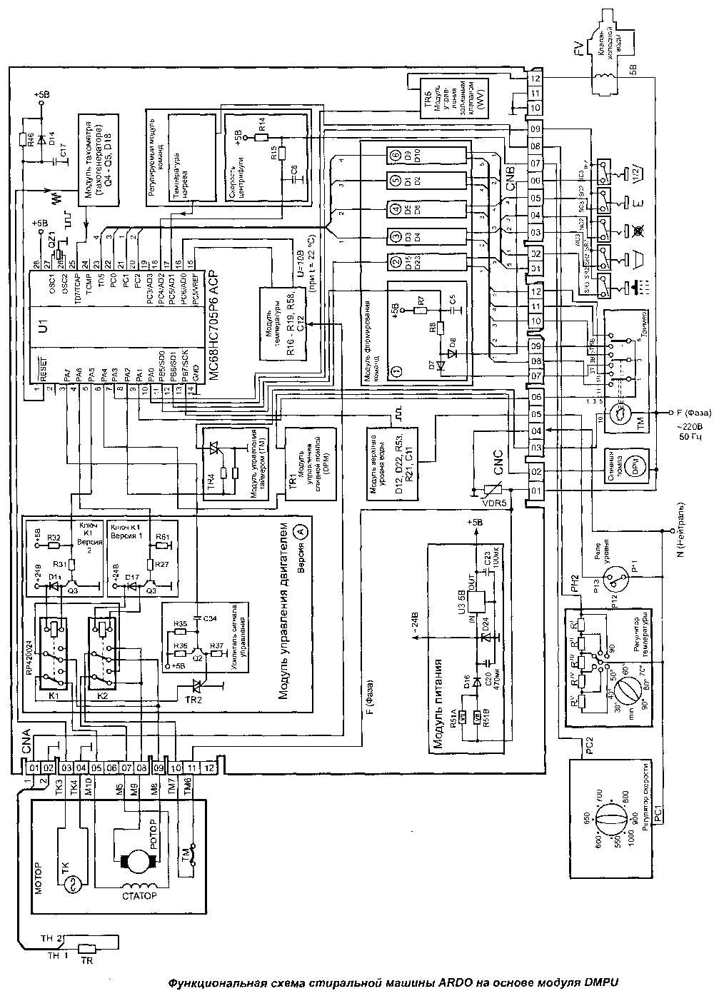 Электронная схема стиральной машины 5
