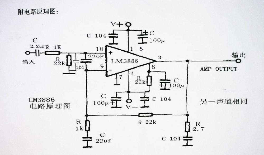LM3886_china_shēma_ed.jpg