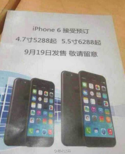 iphone 6 debut date